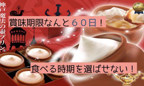神戸フランツの魔法の壺プリン